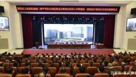 荣昌人民医院成为重医附一院医联体新贵
