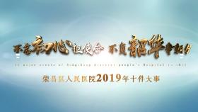 盘点!荣昌区人民医院2019年十大事件