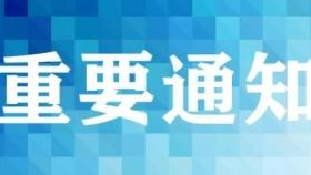【重要通知】重庆市荣昌区人民医院致患者及家属告知书