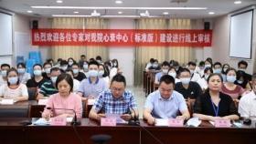 心衰中心接受中国心衰中心专家组线上认证终审