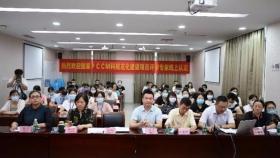 荣昌区人民医院PCCM规范化建设项目迎接国家专家组线上认证