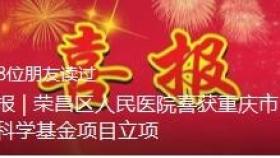 喜报 | 检验科一项目喜获重庆市自然科学基金项目立项