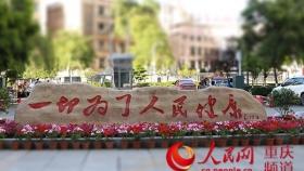"""荣昌区人民医院:""""三甲""""创建有温度   为民服务做实事"""