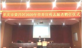 科室工作人员受聘为荣昌区营养宣传志愿者