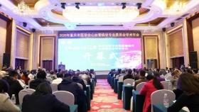 重庆市医学会心血管病学专业委员会学术年会在荣召开