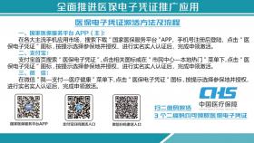 重庆市医保电子凭证