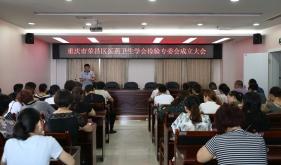 荣昌区医药卫生学会检验专委会成立