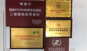 国家级PCCM规范化建设