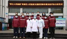 科室医护人员抗击新冠肺炎出征