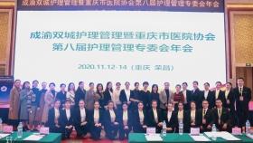 2020年重庆市医院协会第八届护理管理专委会年会会务人员留影