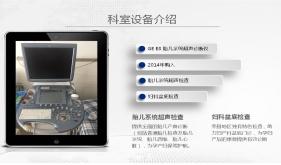 GE E8胎J L系统超声诊断仪