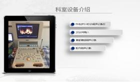 PHILIPS HD15超声诊断仪