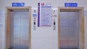 便民   门诊新增两部电梯正式投用 服务再提升
